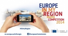 «Европа в моем регионе» - примите участие в конкурсе!