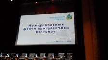 Forum of Cross Border Regions held in Pskov, Russia on 26 May